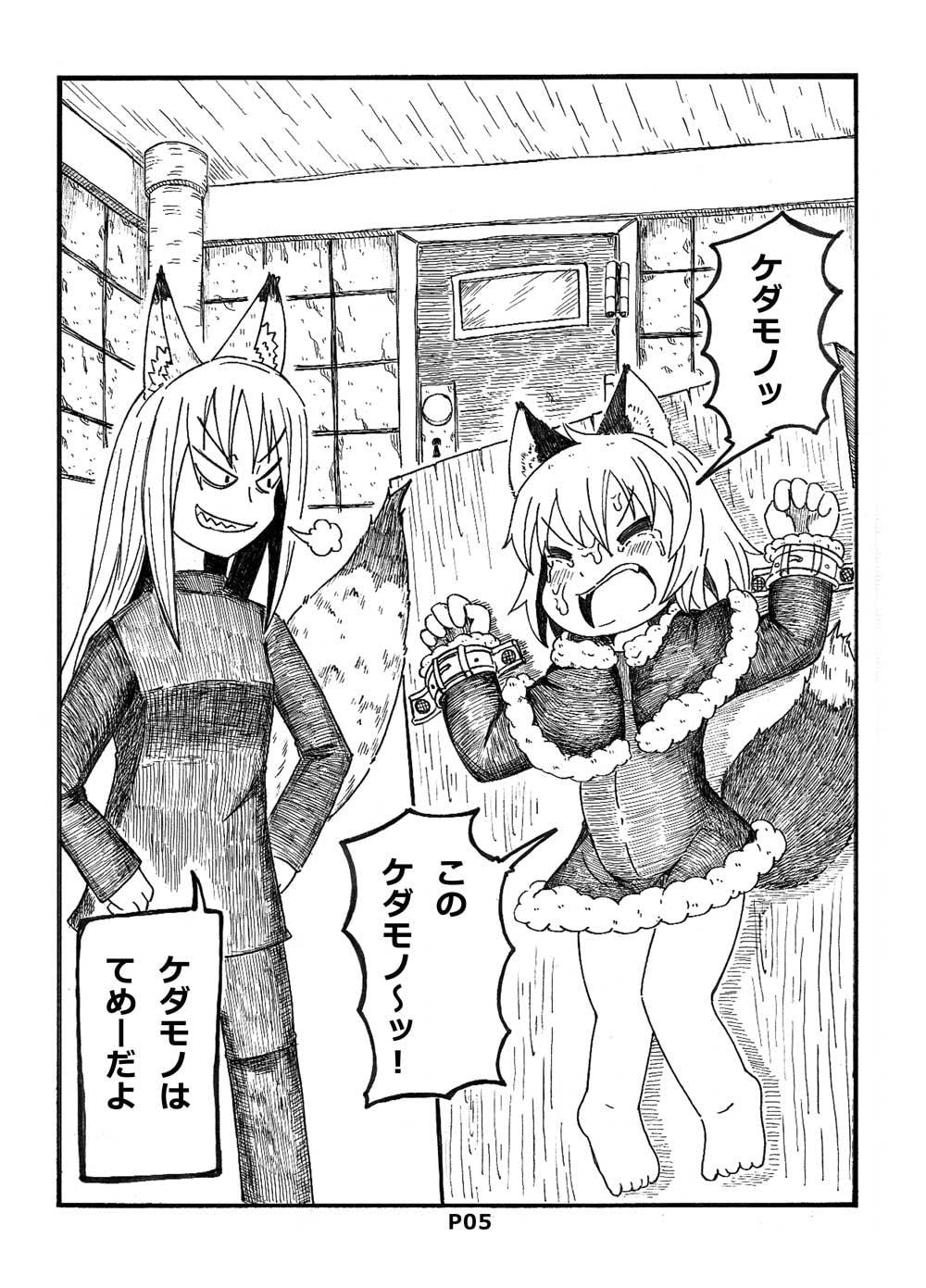 不幸犬物語【保健所編(下)】