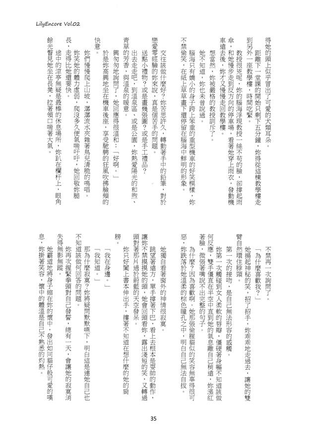 リリアンコール百合誌Vol.2