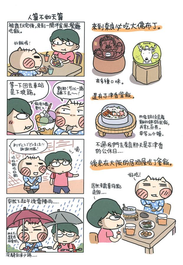 JAPAN動物油覧記奈良、大久野島、仙酔島、尾道