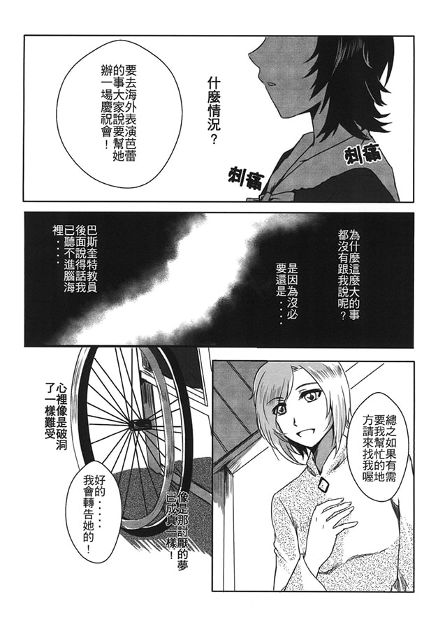 F○OWERS~夏恋物語~