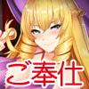 ご奉仕執事03:美魔女マダム専属の若執事