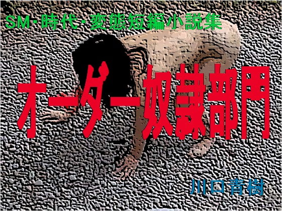 SM・時代・変態短編小説集「オーダー奴隷部門」