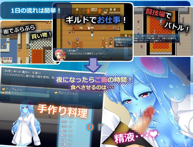 nursery Slime ~スライム娘と奇妙な日常~ (だぶるす*こあ) DLsite提供:同人ゲーム – ロールプレイング