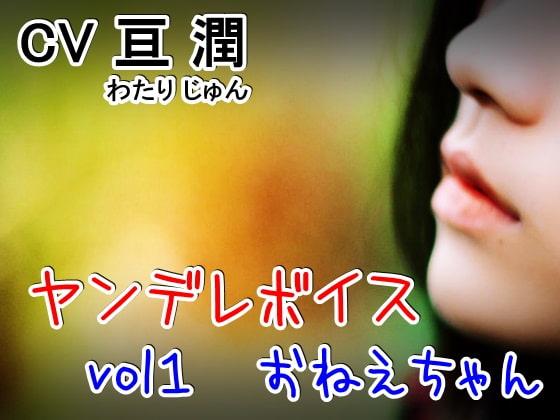 ヤンデレシリーズ vol1 ~お姉ちゃん~