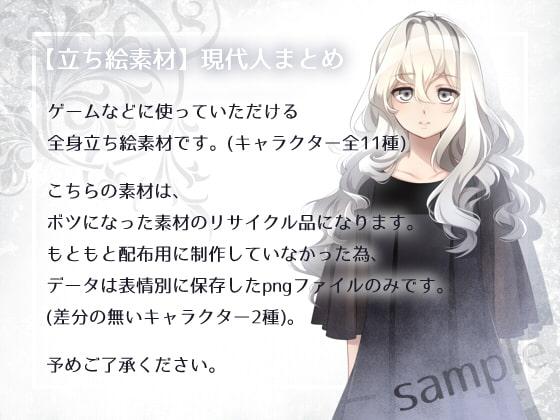 【立ち絵素材】現代人まとめ (女子生徒・男子生徒・一般女性・一般男性・少女)