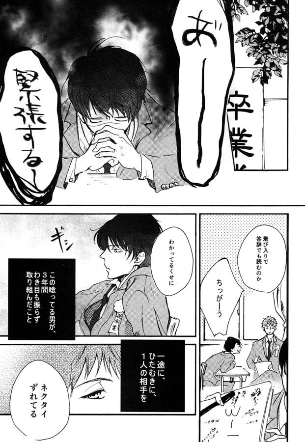 ちょこらんたん -09-