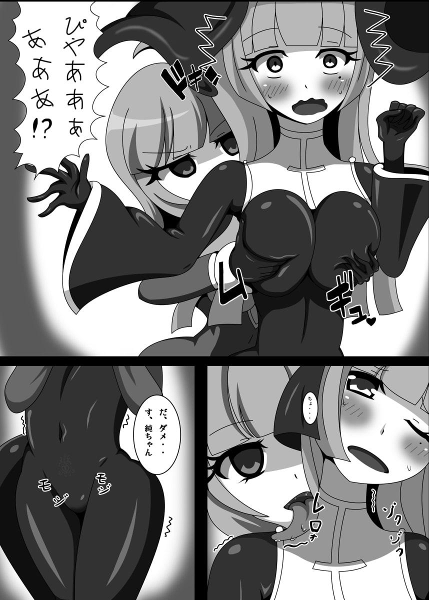 丸呑み娘の生態調査報告書2-シスターイチャ呑み編-