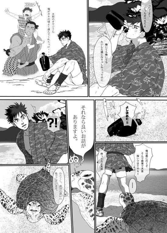 龍宮雄斗の嫁さがし  サンプル画像1