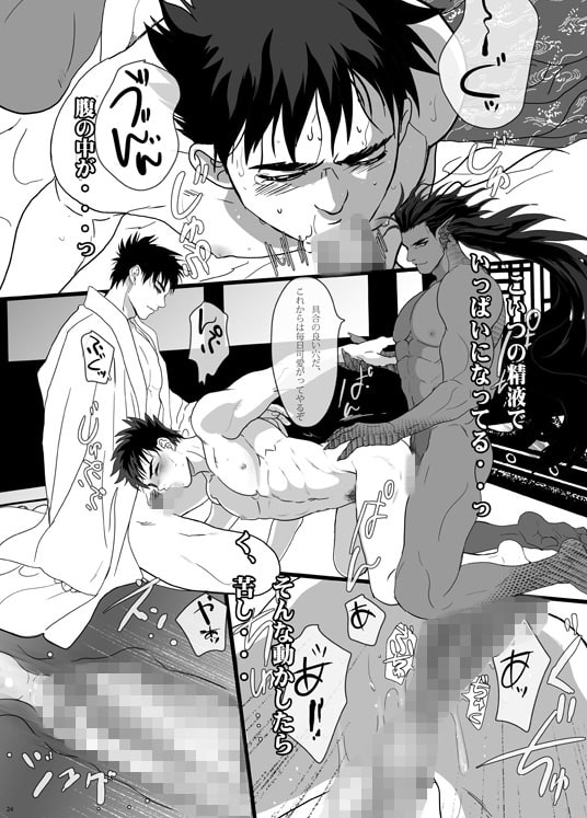 龍宮雄斗の嫁さがし  サンプル画像3