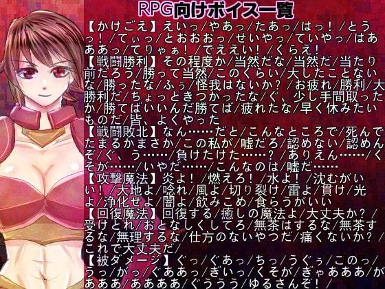 DLsite専売ゲーム向け汎用ボイス素材:強気な女子編