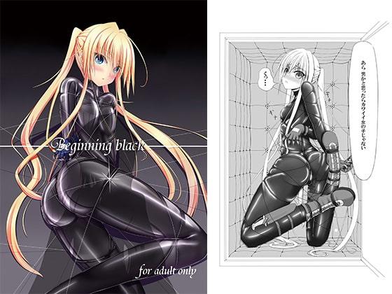 DLsite専売Beginning black