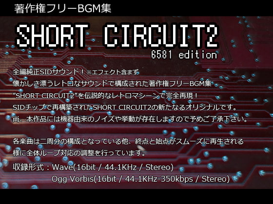 著作権フリーBGM集 Short Circuit2 6581 Edition [Sound Optimize]