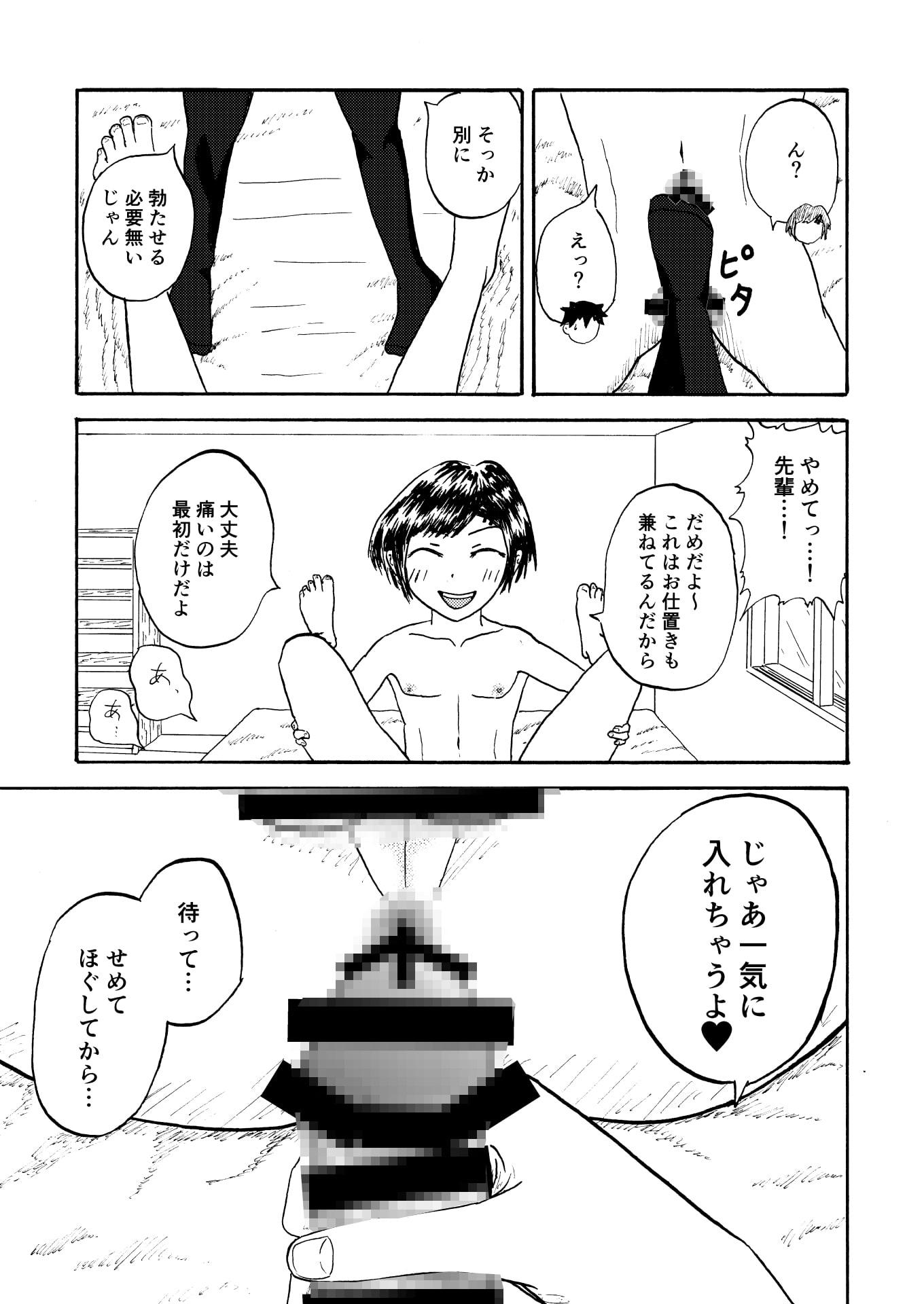 Mei Queen 2