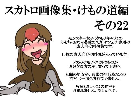 スカトロ画像集・けもの道編その22
