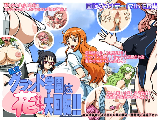 画集ダメナデ「私立グランド学園は花びら大回転!!」