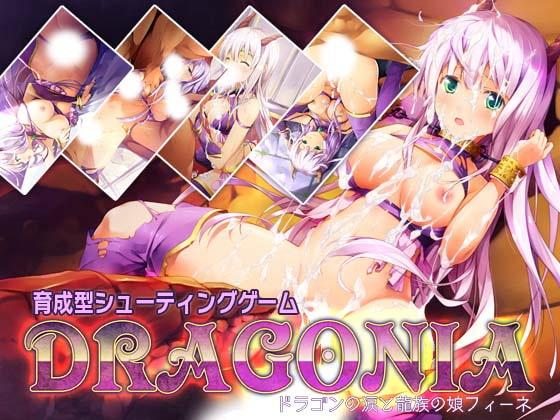 「ドラゴニア」 -ドラゴンの涙と龍族の娘フィーネ-