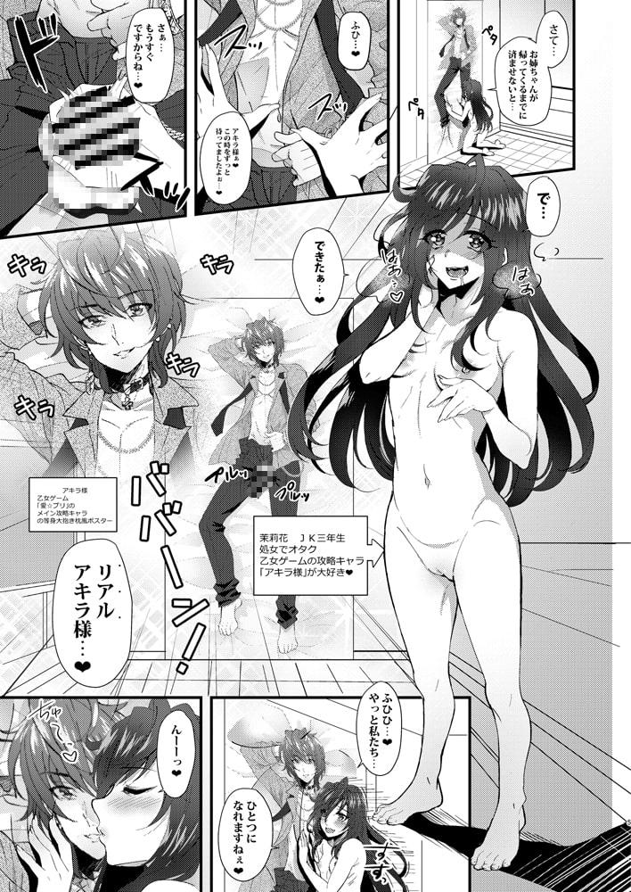 DLsite専売はじおな2 ~はじめてのオ○ニー2~