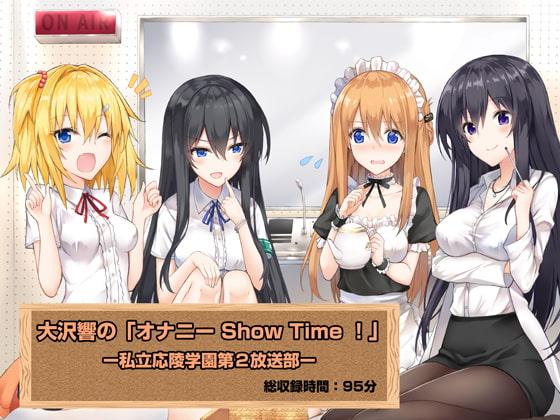 大沢響の「オナニー Show Time !」ー私立応陵学園第2放送部ー