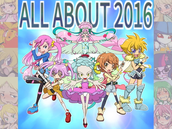 ALL ABOUT(ぜんぶ・いいかげん)メッメ堂座2016