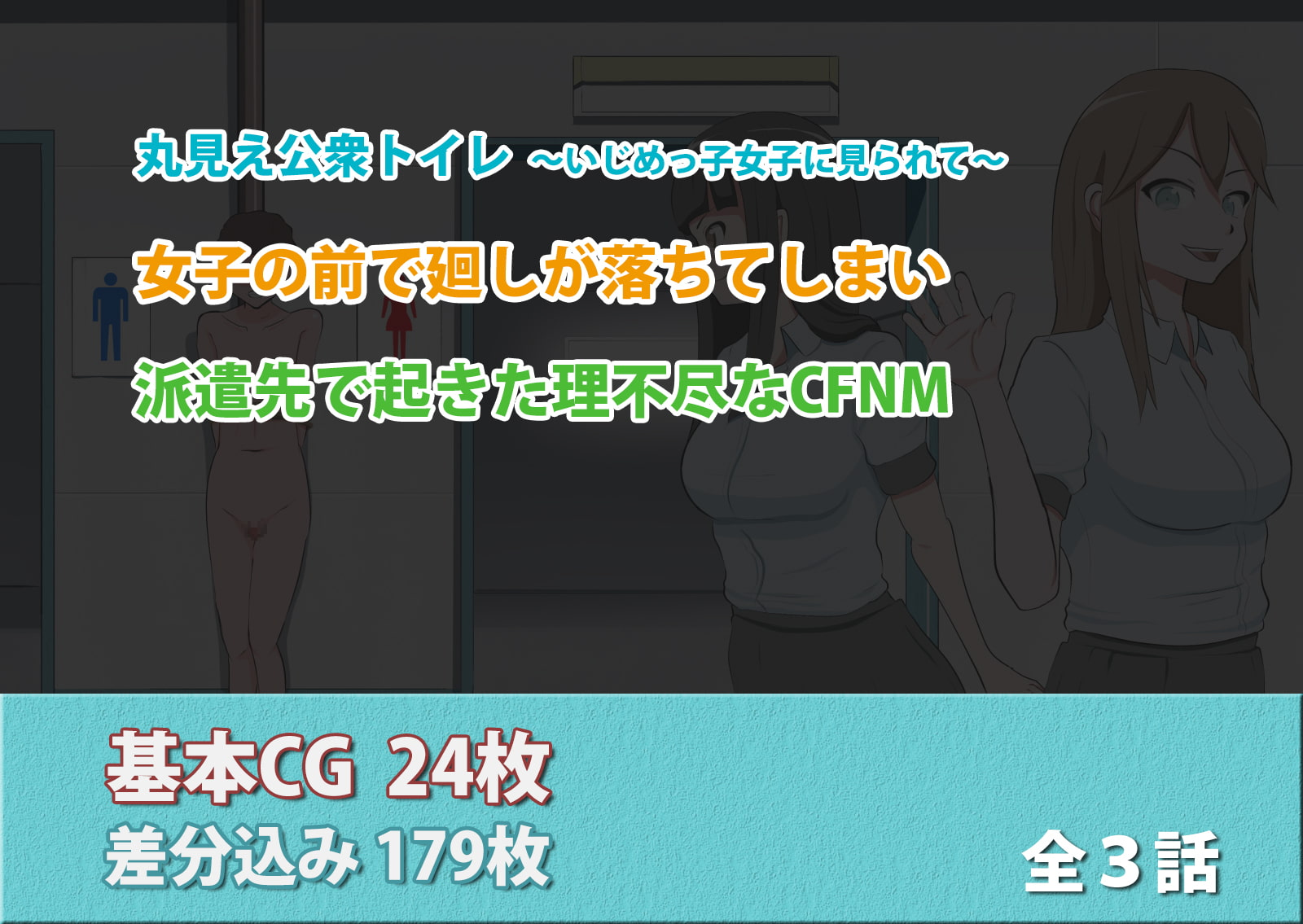 CFNM+M男 三つの話