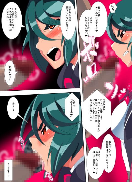 対魔童貞師 翠ERO 01 VSたぶらかしおじさん 美少女退魔師に襲いかかるドスケベ催眠攻撃!