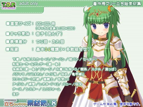 著作権フリー立ちキャラクター素材集vol.8