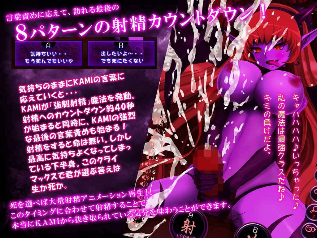 【手コキアニメ】精魔サキュバスKAMI ~ejaculate or arrive2~ (G DRAIN) DLsite提供:同人ゲーム – その他