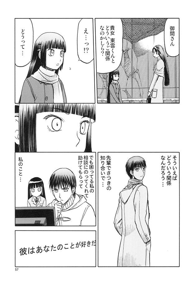 blue snow blue 総集編5+ミニ画集