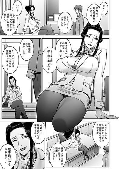 悦楽の理事長  サンプル画像2