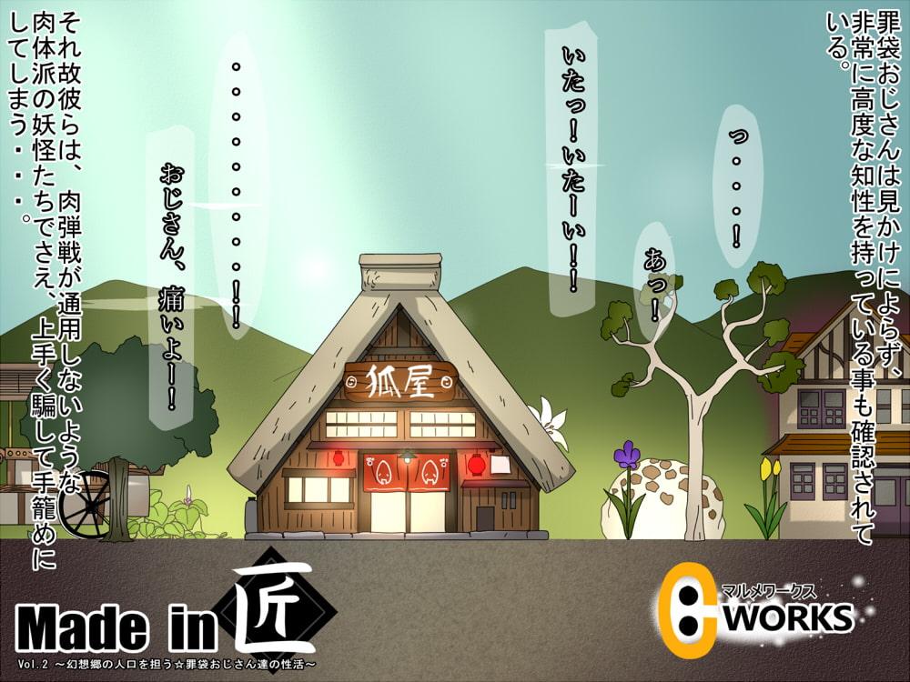 Madein匠 vol,2 幻想郷の人口を担う☆罪袋おじさん達の性活