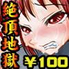 【100円】超鬼畜CG集~レイラ編~