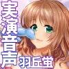 羽丘蛍嬢といっしょにラブラブオナニー♪【実演×バイノーラル】