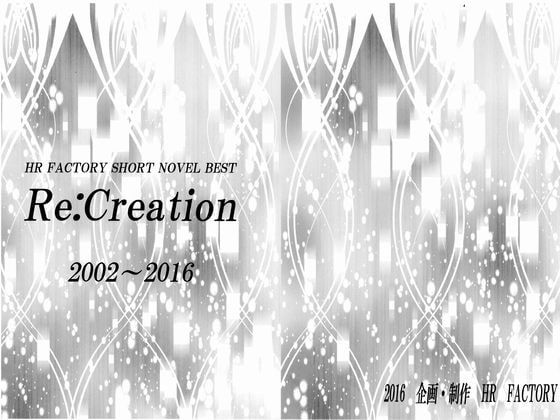 Re:Creation 2002~2016 [HR FACTORY]