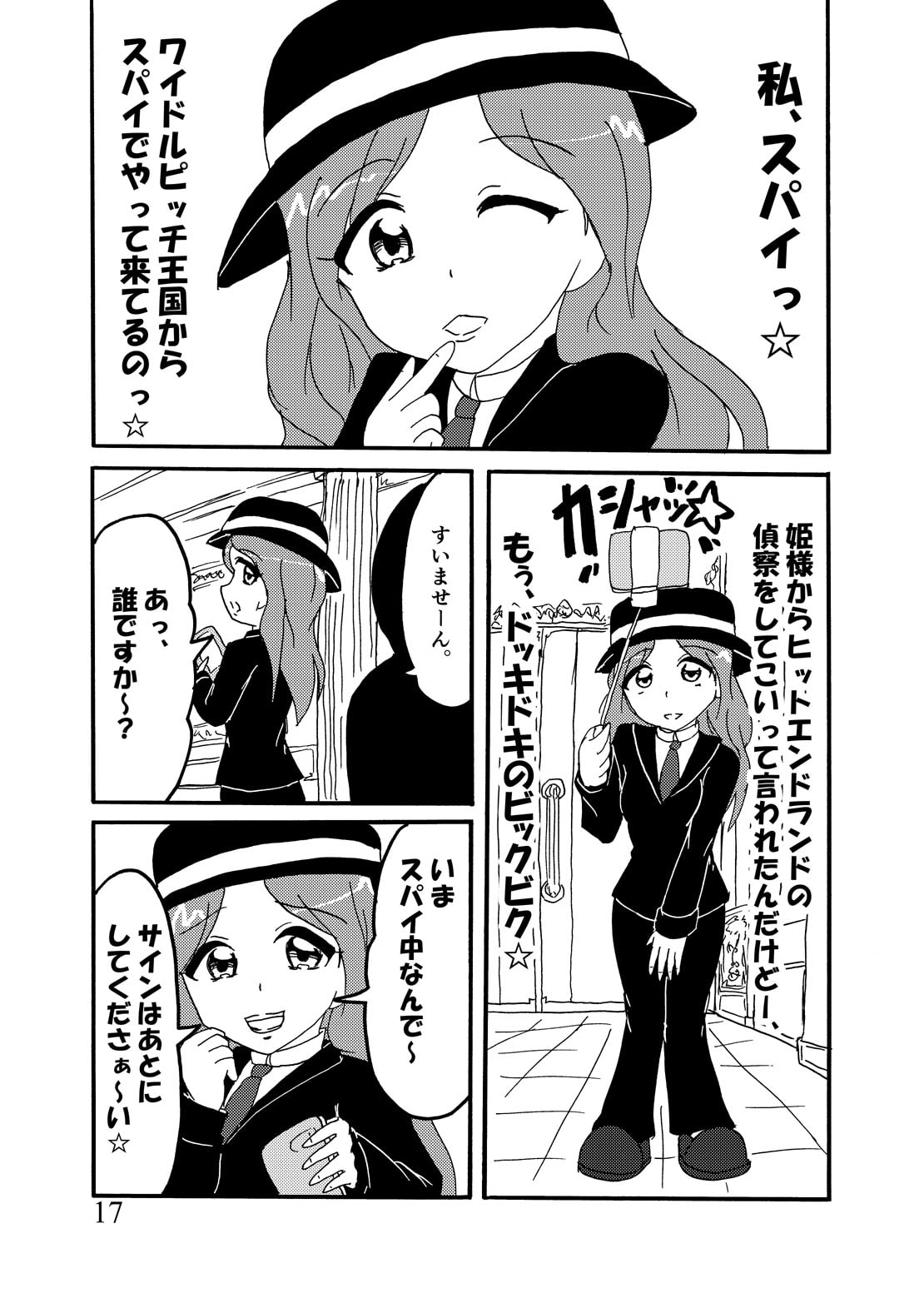 DLsite専売ぐだぐだキングダム(6)[終]