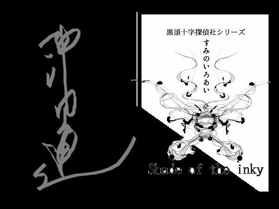 黒須十字探偵社シリーズ~すみのいろあい~