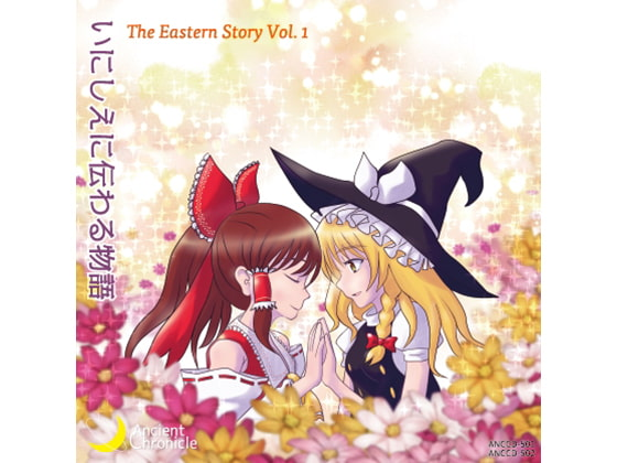 いにしえに伝わる物語 - The Eastern Story Vol.1 [AncientChronicle]