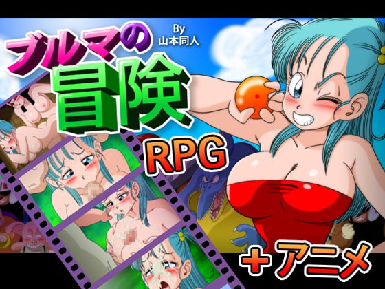 BULMA ADVENTURE, THE KAME ISLAND!