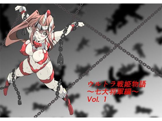 DLsite専売ウルトラ戦姫物語~七大将軍編~Vol.1