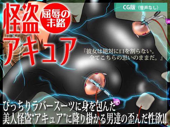 怪盗アキュア ~屈辱の末路~【CG版】