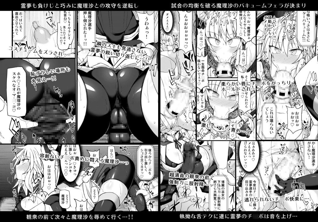 幻想郷フタナリチ○ポレスリング10 霊夢VS魔理沙 Rematchのサンプル画像