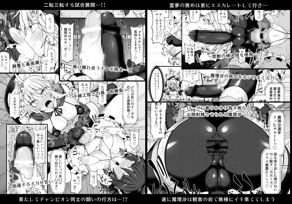 幻想郷フタナリチ○ポレスリング10 霊夢VS魔理沙 Rematch