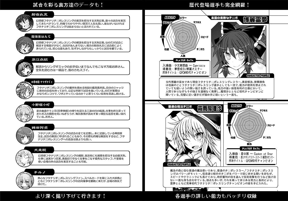 幻想郷フタナリチ○ポレスリング 5th Anniversary Memorial Bookのサンプル画像