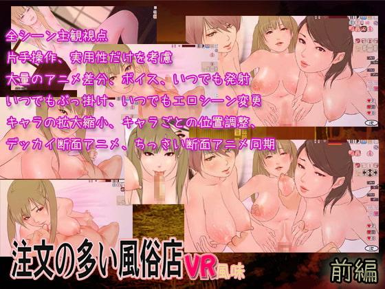 注文の多い風俗店VR風味前編