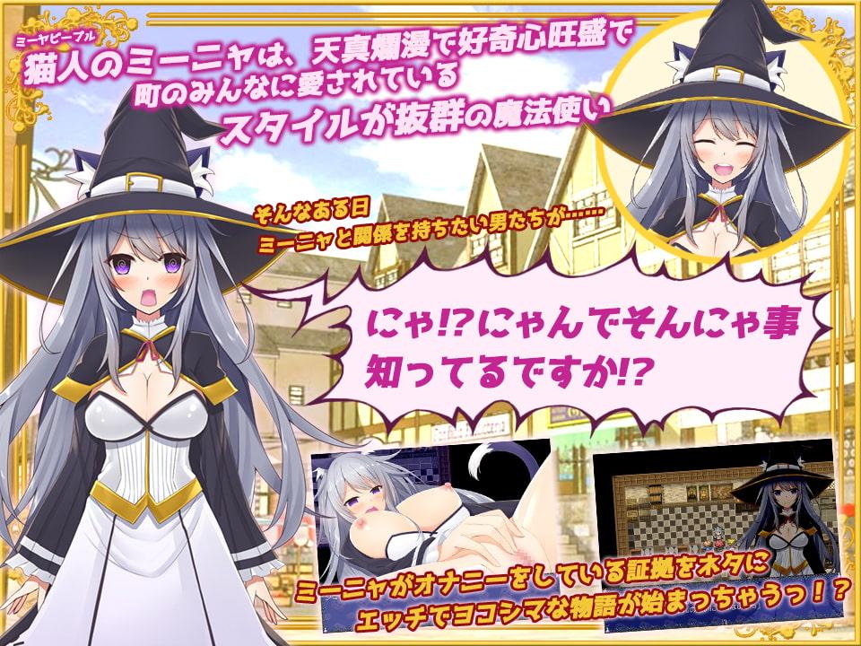 【30日間35%OFF!】ネコミミッ娘魔法使いの受難