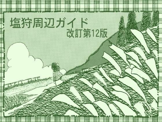 塩狩周辺ガイド 改訂第11版