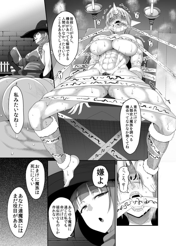 隷属魔王III