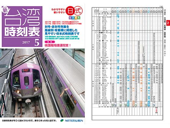 ニュー台湾時刻表2017年5月号