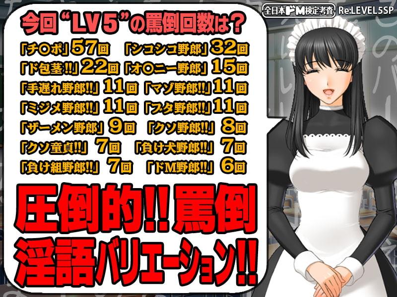 【生ボイス版!】全日本ドM検定考査 Re: LEVEL 5 SP ドMな俺がメイドさんに淫語