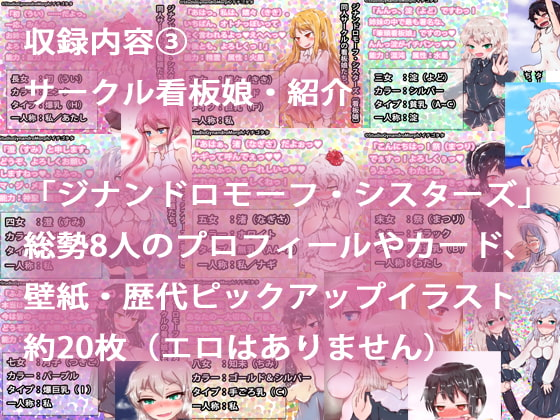 カラフルうごく!看板娘・総集編2017