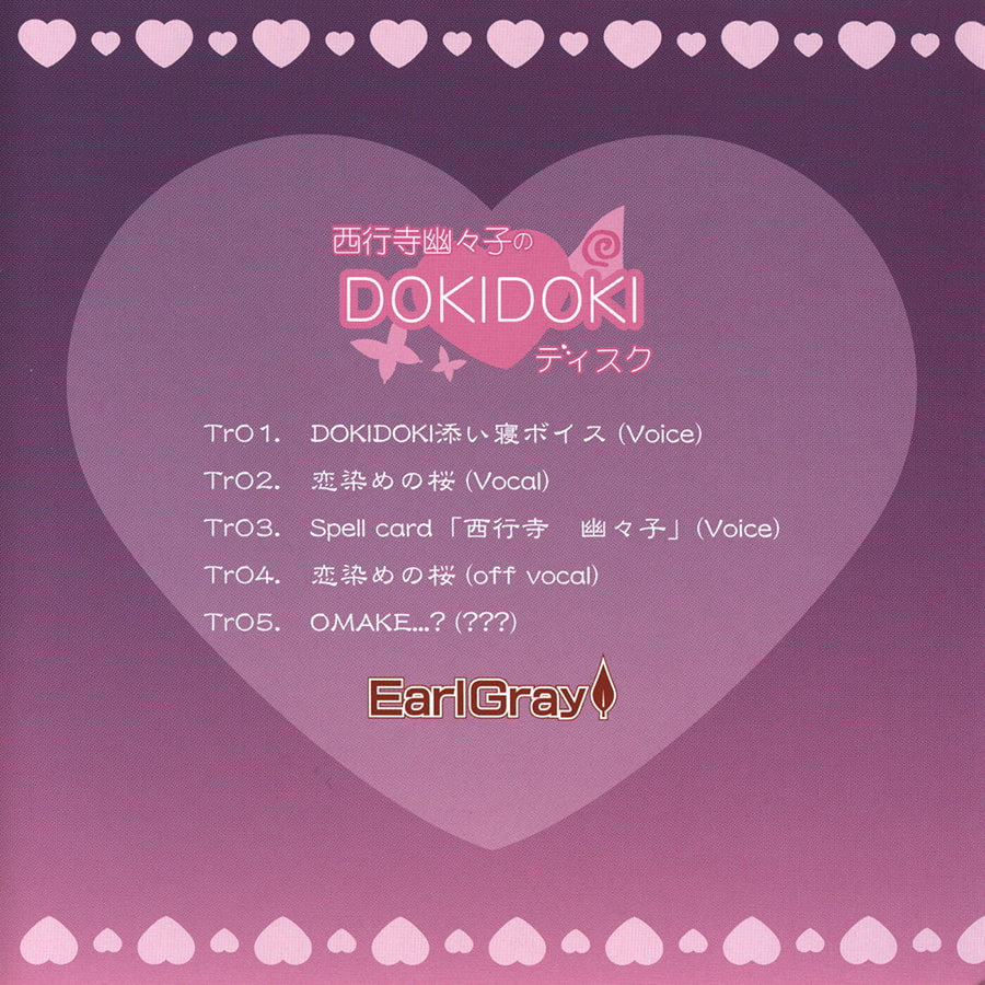 DLsite専売西行寺幽々子のDOKIDOKIディスク